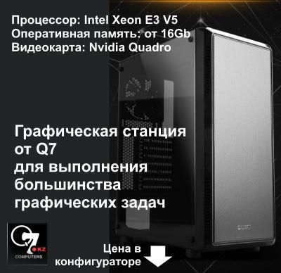 Компьютер для графики Pascal E3