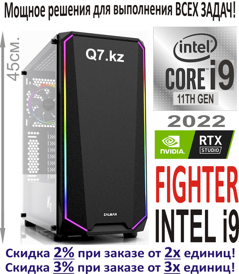 Мощный компьютер Fighter Intel i9